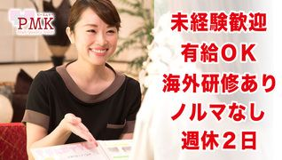雰囲気のいいサロン★第1位★トータルエステPMK【川越店】