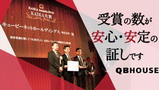 QBハウス MAGNET by SHIBUYA109店