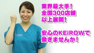 訪問医療マッサージ KEiROW【関東エリア】