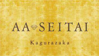 B-SEITAI(美骨整体リラクゼーション)