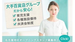 エステティックサロン ソシエ(愛知エリア)【(株)ソシエ・ワールド】