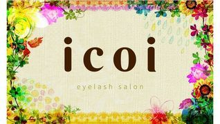 アイラッシュサロン・icoi 三鷹店