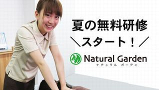 Natural Garden モンテメール芦屋店(ナチュラルガーデン)