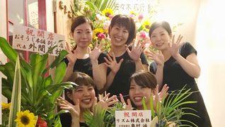 aran(アラン)大村店