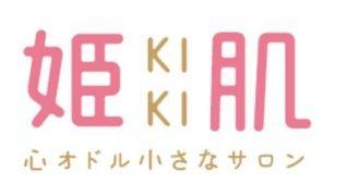 姫肌(kiki)