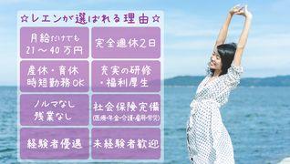 REN近江八幡店