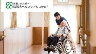 洛和グループホーム坂本