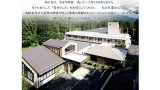 富士山荘デイサービスセンター