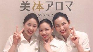 ふくの湯 新宮店 / 美体アロマ・scrub(仮)~オイルセラピスト~