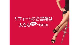 脚やせ専門エステリフィート【関東】