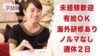 雰囲気のいいサロン★第1位★トータルエステPMK【大宮店】