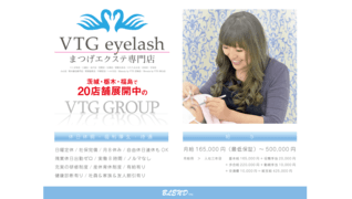 VTG eyelash つくば店