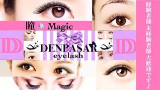 DENPASAR eyelash JR伊丹店