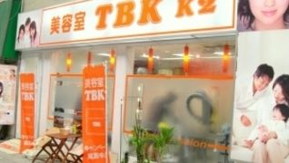 美容室TBK久里浜ANNEX店(ティービーケー)