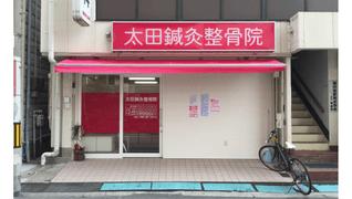 太田鍼灸整骨院 服部店