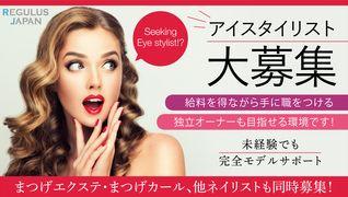 EVER EYES (エバーアイス)心斎橋店