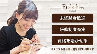 Folche ゆめタウン別府店