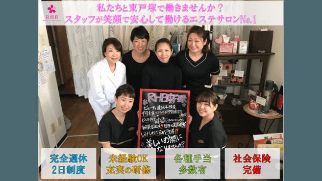 【痩身×小顔矯正サロン】RHB横浜店