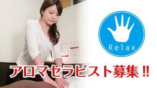 リラクゼーションサロン「Relaxホテルプリムローズ 大阪店」(リラックス)