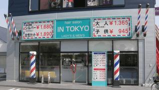 イン東京 塩田店