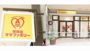 美容室ママファミリー 木の葉モール橋本店