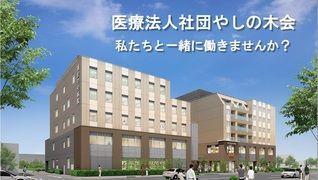 医療法人社団やしの木会 浦安中央病院