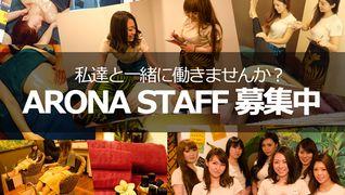 ARONA SPA 渋谷店
