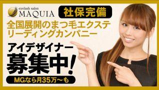MAQUIA 表参道店