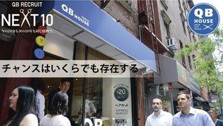 QBハウス 愛知・三重・静岡・岐阜エリア