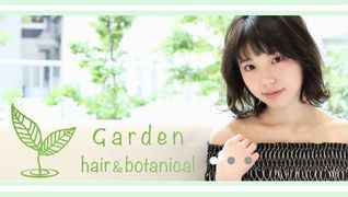 Garden hair&botanical(ガーデン ヘア アンドボタニカル)