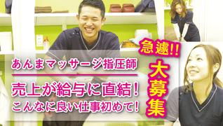 Axis鍼灸整骨院 恵美須店