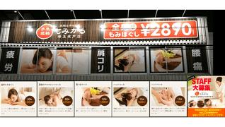 もみかる埼玉坂戸店