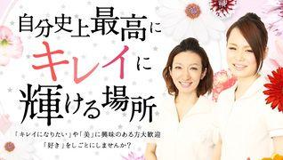 シシィケーニギン イオンモール鳥取北店
