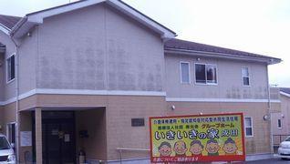 グループホーム いきいきの家 成田