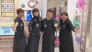 ビューティカラープラス イオンモール鶴見緑地店
