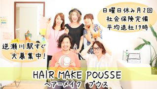 ■HAIR MAKE POUSSE 〜ヘアーメイク プウス〜