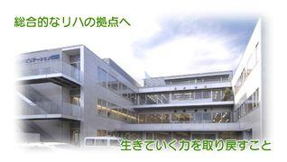 柳原リハビリテーション病院
