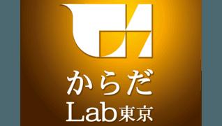 (株)メディカルジャパン からだLabo東京