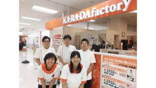カラダファクトリー イトーヨーカドー上福岡東店
