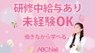 株式会社Future Creations (ABC Nail 銀座店)のイメージ