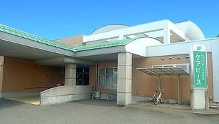 介護老人保健施設ケアピース