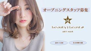 beauty:beast 大町店(カラー専門店)