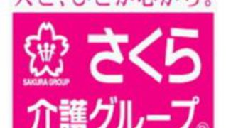 咲の樹ケア株式会社(エミノキ)