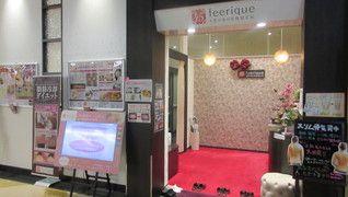 45feerique イオンマリナタウン店