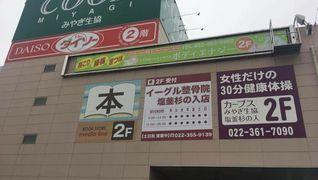 イーグル整骨院 塩釜杉の入店【株式会社フロンティア】