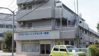 リハビリ・トレーニングセンター東京