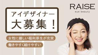 RAISE 四日市店