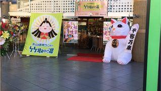 永山健康ランド 竹取の湯【リバース東京】