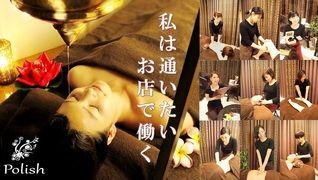 Aroma&Relaxation Polish 高田馬場店 【ポリッシュ】