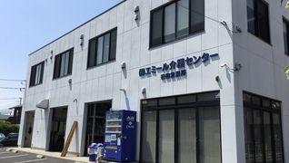 エミール介護センター行田営業所